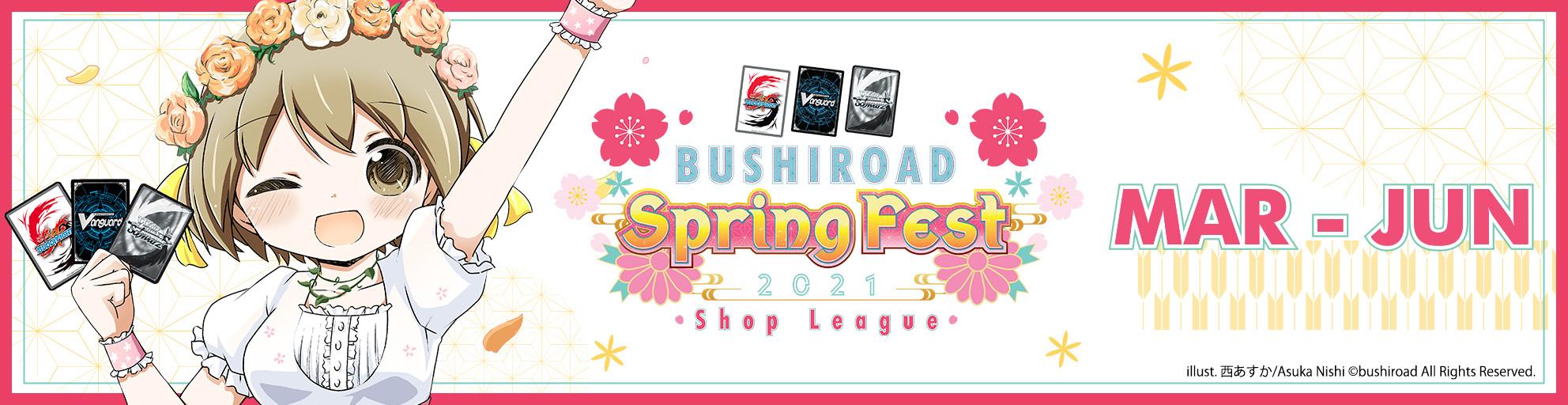 Bushiroad_Spring_Fest_2021_Shop_League
